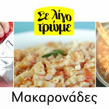 Pasta kids Peppa ναπολιτάνα